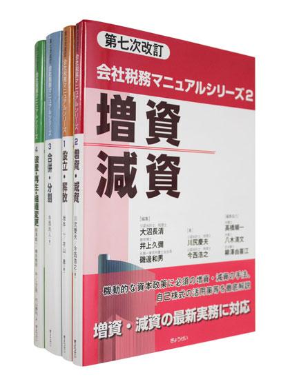 第七次改訂 会社税務マニュアルシリーズ 1~4