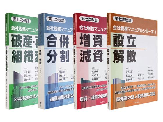 4冊シリーズ