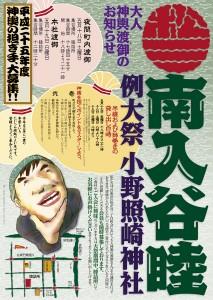 MUTUMIポスター