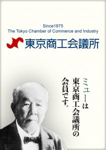 Go to The Tokyo Chamber of Commerce and Industry