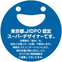 JIDPOスーパーデザイナー